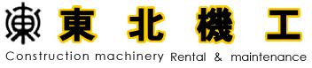 株式会社東北機工|建設機械レンタル・リース・メンテナンス、中古建設機械売買仲介・新車建設機械販売